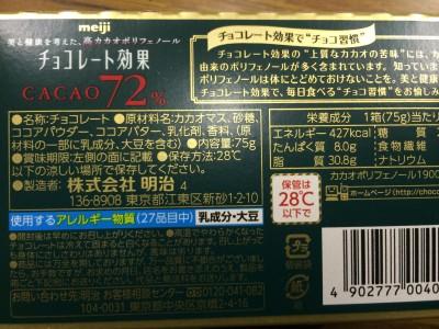チョコ2 (2)