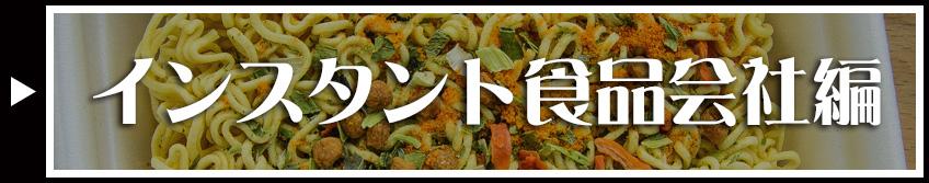 インスタント食品会社編へ